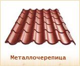 материалы для кровли дома из бревна - металлочерепица