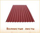 материалы для кровли дома из бревна - волнистые листы